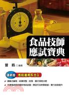 食品技師應試寶典