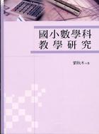 國小數學科教學研究