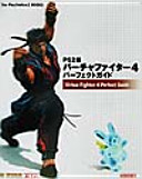 PS2版バーチャ�...