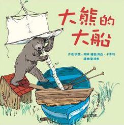 大熊和大船