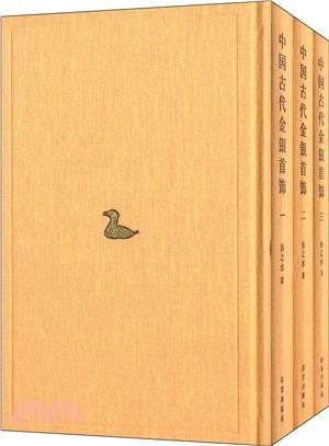 中国古代金银首饰