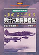JG 26 第26戰鬥機聯隊