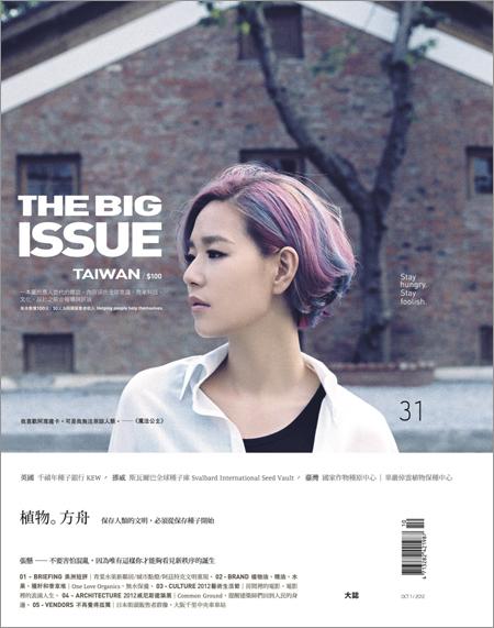 The Big Issue Taiwan 大誌雜誌中文版 31