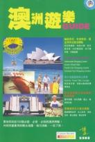澳洲遊樂Guide
