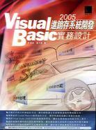 Visual Basic 2005 進銷存系統開發實務設計