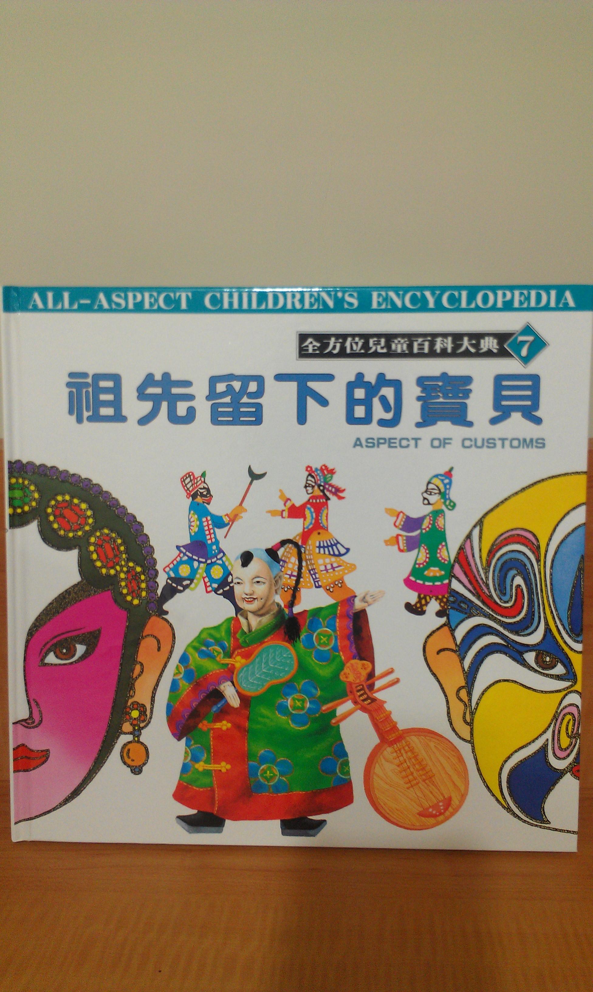 全方位兒童百科大典7 祖先留下的寶貝