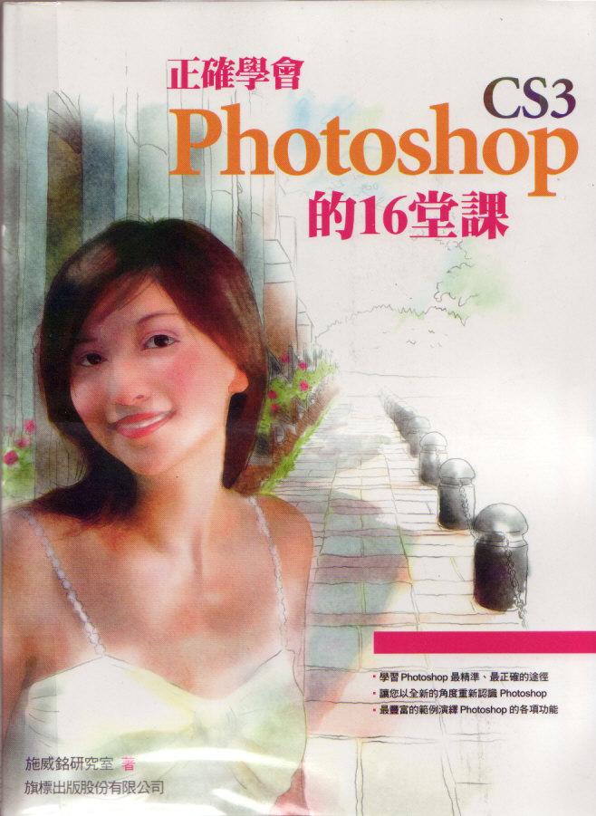 正確學會 Photoshop CS3 的 16 堂課