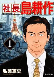 社長島耕作(01)