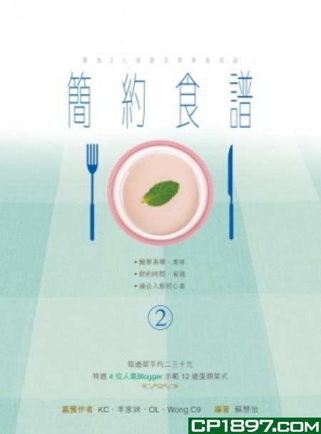 簡約食譜101(2)