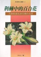荊棘中的百合花