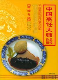 中国烹饪大师作品精粹·高峰专辑
