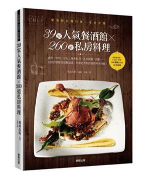 39家人氣餐酒館X260道私房料理