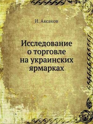 Issledovanie O Torgovle Na Ukrainskih Yarmarkah