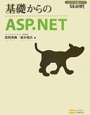 基礎からのASP.NET
