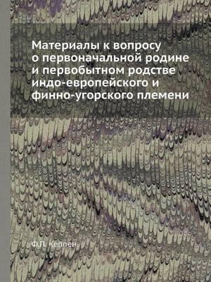 Materialy k voprosu o pervonachal'noj rodine i pervobytnom rodstve indo-evropejskogo i finno-ugorskogo plemeni