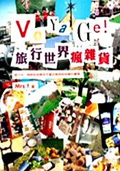Voyage! 旅行世界瘋雜貨