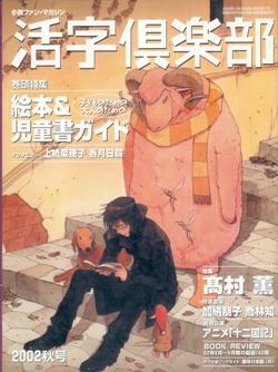 活字倶楽部 2002...