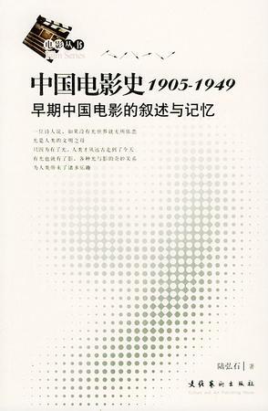中国电影史1905-1949早期中国电影的叙述与记忆