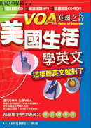 VOA美國生活學英文