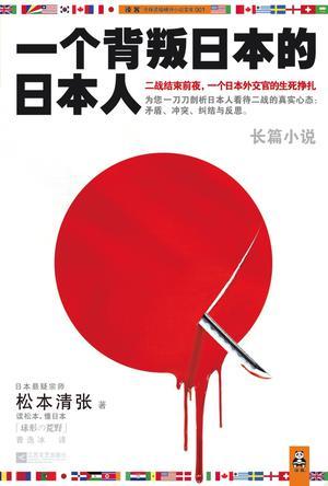 一个背叛日本�...