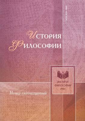 Istoriya filosofii