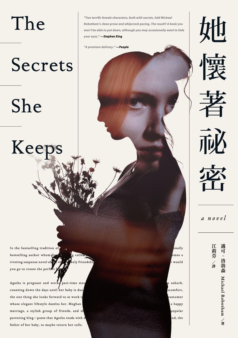 她懷著秘密