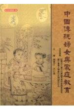 中國傳統婦女與家庭教育