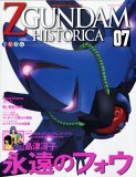 Official File Magazine ZGUNDAM HISTORICA Vol.7