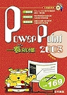 power point2003