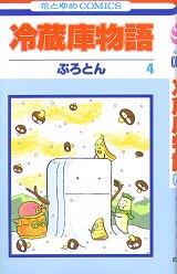 冷藏庫物語4