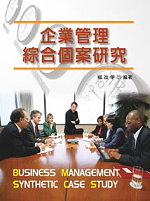 企業管理綜合個案研究