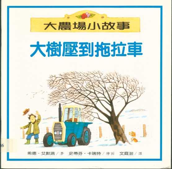 大樹壓到拖拉車
