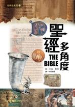 聖經多角度