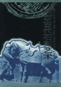 陕西古代石刻艺术