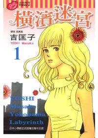 橫濱迷宮 01