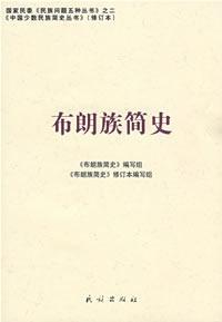 布朗族简史/国家民委《民族问题五种丛书》