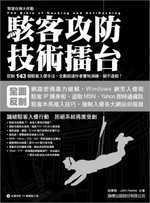駭客攻防技術擂臺(附CD)