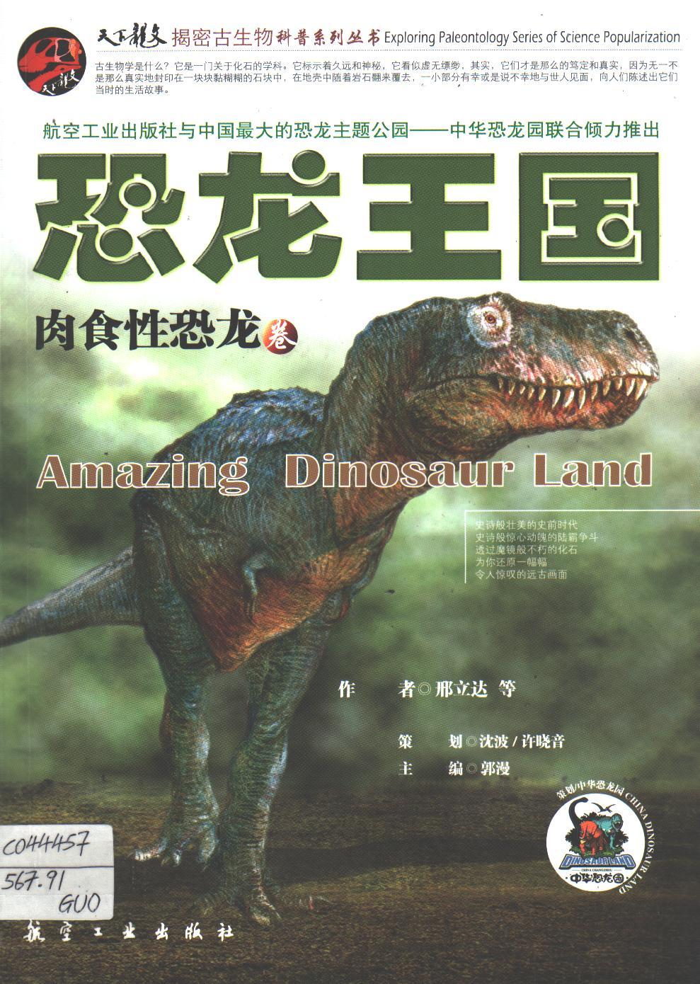 中国青少年成长必读:恐龙王国肉食性恐龙
