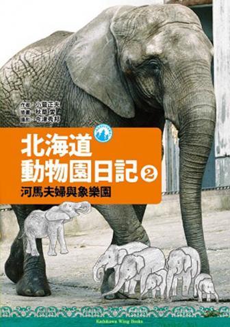 北海道動物園日記 2