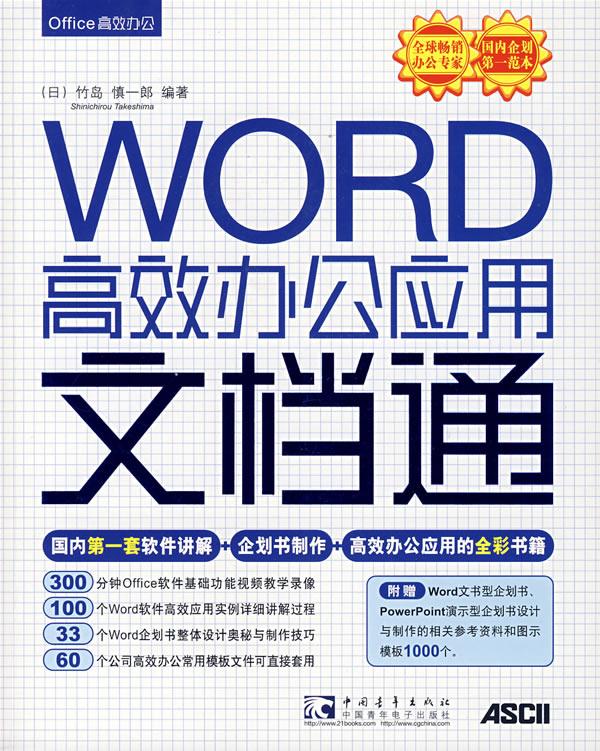 WORD高效办公应用文档通