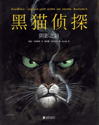 黑猫侦探 I