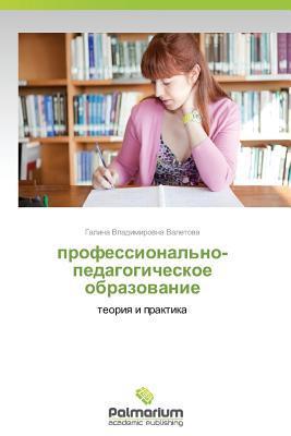 professional'no-pedagogicheskoe obrazovanie