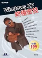 Windows XP終極密技