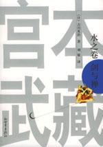 宫本武藏2