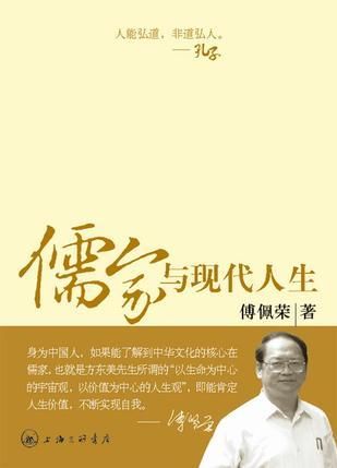 儒家与现代人�...