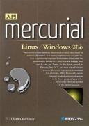 入門Mercurial Linux/Windows対応