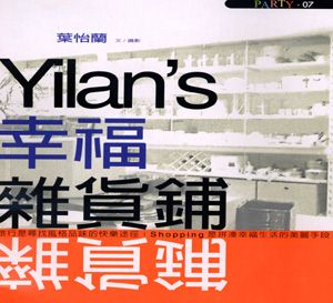Yilan's 幸福雜貨舖