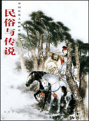 中国传统人物画系列