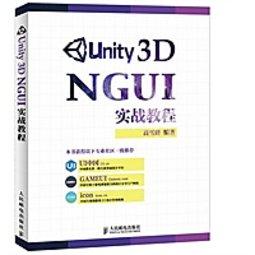Unity 3D NGUI 實戰教程