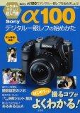 Sonyα100デジタル一眼レフの始めかた―はじめてでも撮るコツがよくわかる!